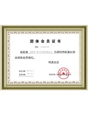 广顺标准化协会证书