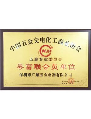 广顺粤富联会员单位证书