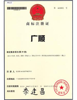 广顺商标注册证