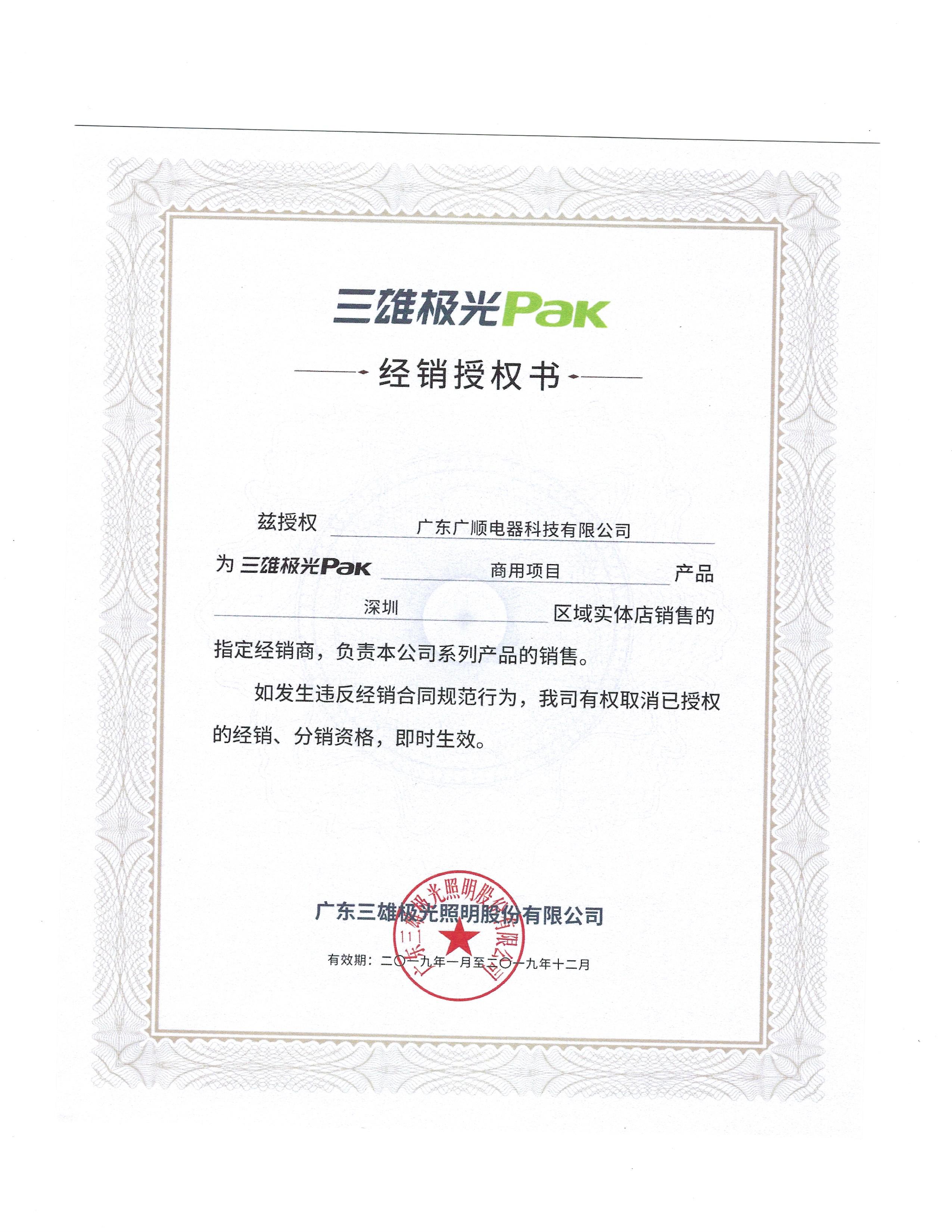 广顺三雄授权证书(商用项目)