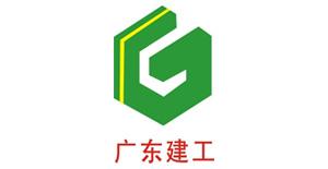广东建工-广顺合作客户