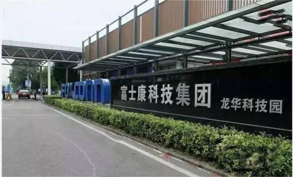富士康(龙华)工业园照明工程