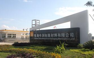 华润包装材料厂亮化工程案例