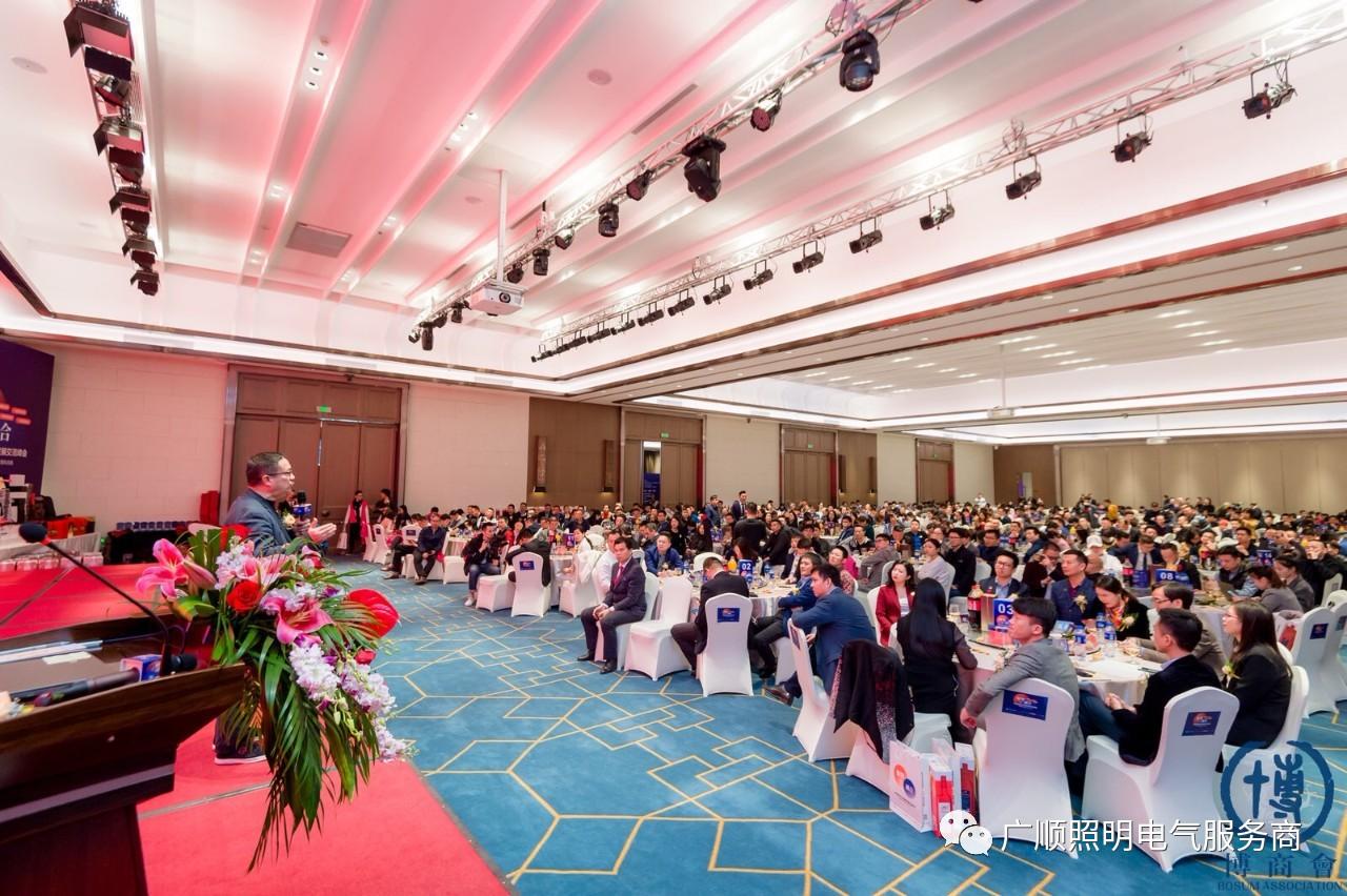 深圳东部企业发展交流峰会圆满成功,广顺电器联合支持赞助