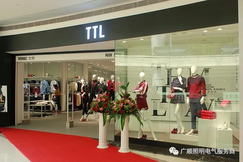 灯光赋能丨华彩极光打造高颜值商业连锁品牌:TTL