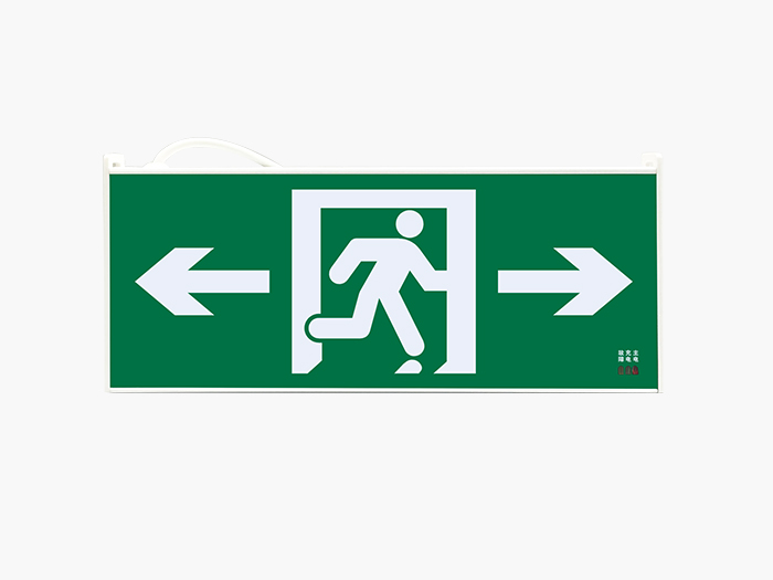 LED 消防应急标志灯具