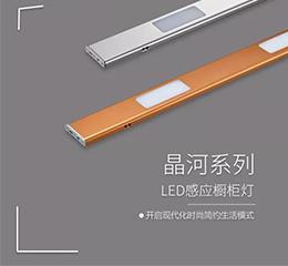 晶河系列LED感应橱柜灯
